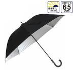 日傘 長傘 UVカット 99% 晴雨兼用日傘  65cm  大判傘  メンズ日傘 男女兼用