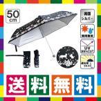 日傘 折りたたみ傘 UVカット99% 晴雨兼用日傘  50cm  3段折り楽々ミニ 猫