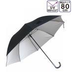 日傘 男性用 大きい スポーツ 長傘 UVカット 99% 晴雨兼用日傘 80cm 大判傘 メンズ日傘 男女兼用 ゴルフ