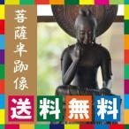 イスム 菩薩半跏像 リアル仏像 フィギュア 置物 インテリア仏像