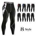 コンプレッションタイツ メンズ 加圧パンツ レーシングタイツ スポーツタイツ ロング トレーニング インナー 吸汗速乾 動きやすい