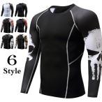 加圧インナー アンダーシャツ メンズ 加圧シャツ コンプレッションウェア 吸汗 速乾 トレーニングウェア スポーツウェア 長袖