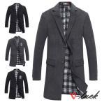 ロングコート メンズ チェスターコート ビジネスコート 紳士服 コート ロング丈 アウトドア ビジネス メンズファッション