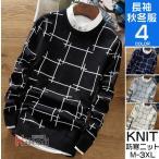 ニット メンズ セーター カットソー ニットセーター 長袖セーター ファッション 部屋着 秋冬 送料無料