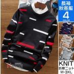 ニットセーター メンズニット トップス インナー クルーネック メンズ 部屋着 セーター 冬物