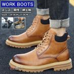 ミリタリーブーツ メンズワークブーツ 作業用 カジュアルシューズ 紳士靴 メンズ アウトドア ブーツ 防寒 春物
