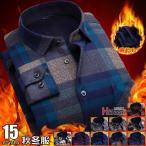 ネルシャツ メンズ 裏起毛 長袖シャツ 厚手シャツ チェックシャツ あったか トップス カジュアルシャツ 2020 秋冬