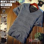 Tシャツ メンズ Vネック 半袖 ティーシャツ 無地 半袖Tシャツ 春夏 カジュアルTシャツ かっこいい 新作