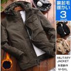 ミリタリージャケット メンズ 秋冬 裏起毛 ジャケット ブルゾン ジャンパー フード付き アウター 厚手 お兄系
