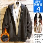 カーディガン メンズ 長袖 パーカー ニットセーター 羽織り フード付き セーター 防寒着 裏起毛 秋冬