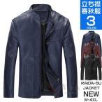 ライダースジャケット メンズ 春秋 革ジャン バイクウェア レザージャケット ジャンパー ブルゾン おしゃれ