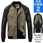 レザージャケット メンズ 革ジャケット ライダースジャケット 立ち襟 バイクウェア ブルゾン 春 秋 冬 切り替え アウター