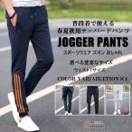 ジョガーパンツ メンズ スポーツウエア テーパードパンツ ロングパンツ カジュアル ズボン おしゃれ 秋服