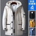 ダウンコート メンズ ダウンジャケット ロングコート フード付き ビジネス 防風防寒
