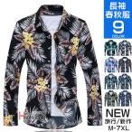 アロハシャツ メンズ 長袖シャツ カジュアルシャツ 和柄 花柄 柄シャツ 長袖 総柄 40代 50代 秋服 春秋