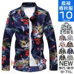 アロハシャツ メンズ カジュアル 長袖 花柄シャツ トップス メンズシャツ 和柄 開襟 春服 秋物
