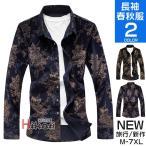 アロハシャツ メンズ カジュアルシャツ 長袖シャツ 40代 50代 和柄 花柄シャツ 総柄 春秋 秋服