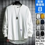 Tシャツ メンズ 長袖 無地 ロンT ティーシャツ カットソー ファッション カジュアル ブラック 白 黒 春 夏