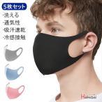 マスク 冷感 夏用 クール 5枚セット ひんやり 熱中症予防 夏 cool 男女兼用 子供 洗える ホワイト 黒 白 グレー