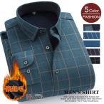 ネルシャツ メンズ 長袖シャツ 裏起毛 カジュアルシャツ 厚手シャツ チェックシャツ あったか トップス 2020 秋物