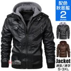 ライダース ジャケット メンズ アウター レザージャケット 重ね着風 切り替え ブルゾン フード付き 秋服 春服