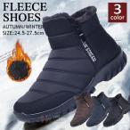 スノーブーツ メンズ 雪靴 ブーツ ショートブーツ 防寒ブーツ 短靴 カジュアル 裏起毛 秋冬 おしゃれ
