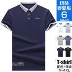 切り替え ポロシャツ 半袖 メンズ スポーツ ゴルフ ビズポロ イベント 半袖ポロシャツ おしゃれ 父の日 夏物