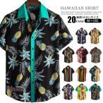 アロハシャツ メンズ トップス 半袖シャツ 開襟シャツ 総柄 オープンカラーシャツ カジュアルシャツ 花柄 リゾート