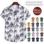 アロハシャツ メンズ 半袖シャツ オープンカラーシャツ 花柄 カジュアル 開襟 リゾート 夏物 父の日