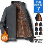 ボアブルゾン ジャケット メンズ 40代 50代 裏起毛 ビジネス 厚手ジャケット 秋冬 防寒着 あったか もこもこ