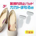 靴擦れ防止 靴擦れ防止テープ 絆創膏 靴づれ防止 かかと