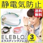 静電気防止ブレスレット ELEBLO エラスティックブレス メール便
