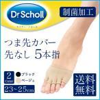 �եåȥ��С� �ѥ�ץ����å��� Dr.Scholl �եåȥ��С� 5�ܻإ��å��� Dr.Scholl �Ĥ��襫�С� ��ʤ�5�ܻ� �����
