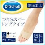�եåȥ��С� �ѥ�ץ����å��� Dr.Scholl �եåȥ��С� �ȥ� Dr.Scholl �Ĥ��襫�С� �ȥ����� �����