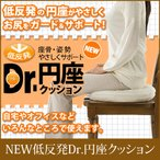 NEW 低反発Dr.円座クッション 宅急便