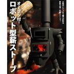 日本製 土佐の鉄工職人が作る ロボット型オーブン付き薪ストーブ オーブンまきストーブ