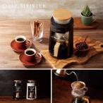 アピックス ドリップマイスター/コーヒーメーカー/ハンドドリップ/ブラック/ホワイト/コーヒーミル