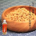 フリーズドライ 納豆 180g 毎日の健康に 美味しい 乾燥納豆 川口納豆 ふりかけ 健康食品 おつまみ
