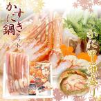 かに カニ 香住ガニのかにみそ甲羅盛りと国産紅ずわいがにハーフポーションの かにすき 鍋セット1kg かにみそ ベニズワイガニ カニ甲羅盛り 日本産 代引き不可