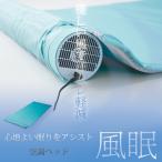 空調ベッド/空調服が作る夏にオススメの送風ベッド/除湿シーツ