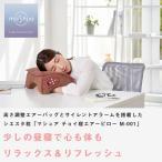 フジ医療器 マシュア チョイ寝エアーピロー M-001 高さ調整エアーバッグとサイレントアラームを搭載したシエスタ枕 昼寝 エアーピロー