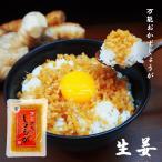 万能 おかずしょうが 130g 生姜 ご飯のお供 おかず ふりかけ 美味しい おつまみ 惣菜 漬物 送料無料 おかず生姜 お試し