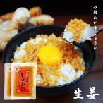 万能 おかずしょうが 2袋セット 130g×2 生姜 ご飯のお供 おかず ふりかけ 美味しい おつまみ 惣菜 漬物 送料無料 おかず生姜 お試し
