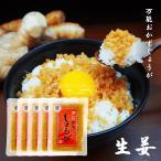 万能 おかずしょうが 5袋セット 130g×5 生姜 ご飯のお供 おかず ふりかけ 美味しい おつまみ 惣菜 漬物 送料無料 おかず生姜 お試し
