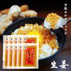万能 おかずしょうが 10袋セット 130g×10 生姜 ご飯のお供 おかず ふりかけ 美味しい おつまみ 惣菜 漬物 送料無料 おかず生姜 お試し