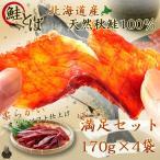 鮭とば 170g×4袋セット 北海道産 天然秋鮭100%使用 皮なし ソフト食感 鮭とば おつまみ おやつ