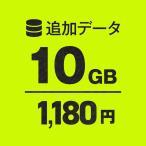 WiFi追加通信データ容量10GB