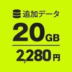 WiFi追加通信データ容量20GB