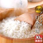 お米 30kg 1袋 送料無料 国内産 オリジナルブレンド米 日本の味 精米 白米 業務向け
