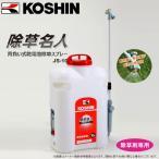 KOSHIN(工進) 背負い式噴霧器 除草名人 乾電池式スプレー JS-10 容量10リットル